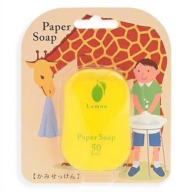 CHARLEY 檸檬紙香皂 50枚