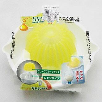 【珍昕】榨汁機 / 水果柳丁檸檬絞汁器