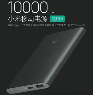 小米行動電源10000mah高配版