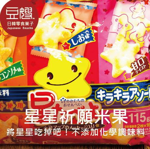【即期特價】日本零食 栗山綜合星星閃亮米果(32枚入)