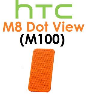 【原廠吊卡盒裝】宏達電 HTC M8 All New One Dot View(M100)炫彩保護套 原廠皮套 洞洞套