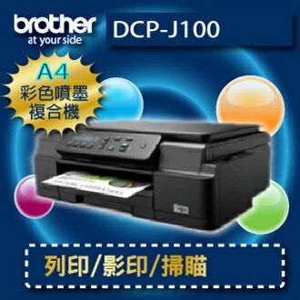 【免運*6期零利率】brother DCP-J100多功能複合機  原廠全新公司貨 另有 1610W/J105/J200/DCP-T300/T500W/T800W