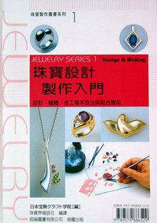 【珠寶設計製作入門&繪圖入門】設計/蠟雕/金工基本技法與組合應用~日本珠寶學院教科書