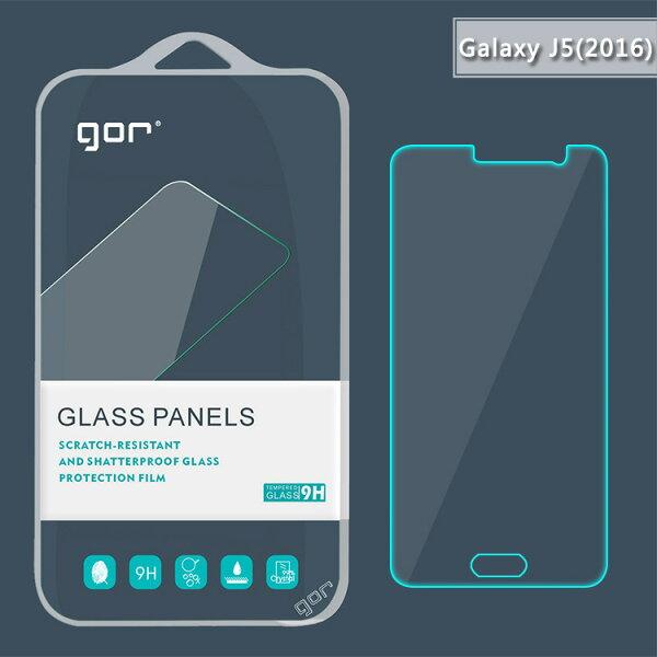 【Samsung】GOR 正品 9H Galaxy J5(2016) 玻璃 鋼化 保護貼【全館滿299免運費】