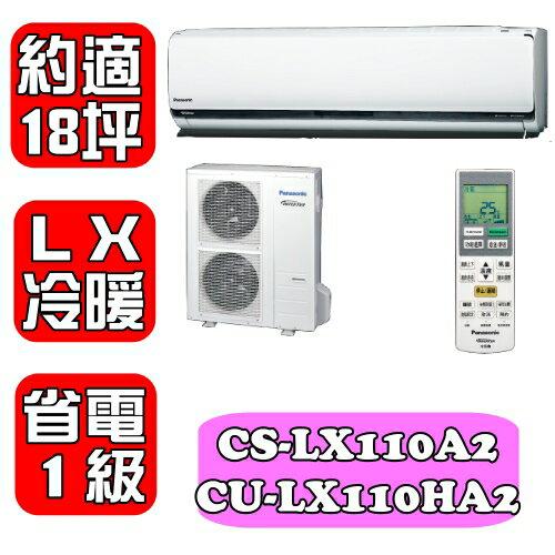 國際牌 《約適18坪》LX系列變頻冷暖分離式冷氣【CS-LX110A2/CU-LX110HA2】