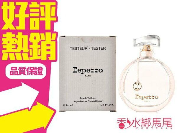 ◐香水綁馬尾◐ repetto 香榭芭蕾 女性淡香水 TESTER 80ML