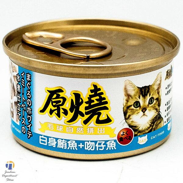 {九聯百貨} 原燒 貓罐頭 毛球自然排出配方 白身鮪魚+吻仔魚 80g