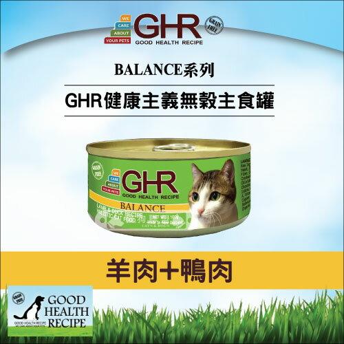 +貓狗樂園+ 健康主義GHR【貓用無榖主食罐。羊肉鴨肉。100g】50元*單罐賣場 0