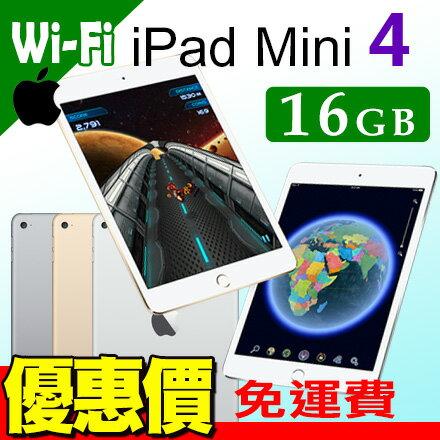 Apple iPad mini4 Wi-Fi 16GB 輕巧 平板電腦 0利率+免運費