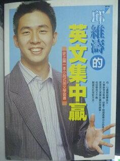 【書寶二手書T3/語言學習_IPP】邱維濤的英文集中贏_邱維濤