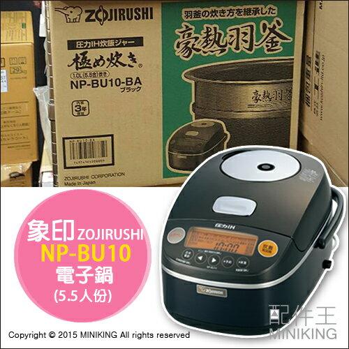 【配件王】日本代購 一年保 附中說 豪熱羽釜 ZOJIRUSHI 象印 NP-BU10 IH電子鍋 壓力鍋 電鍋 飯鍋