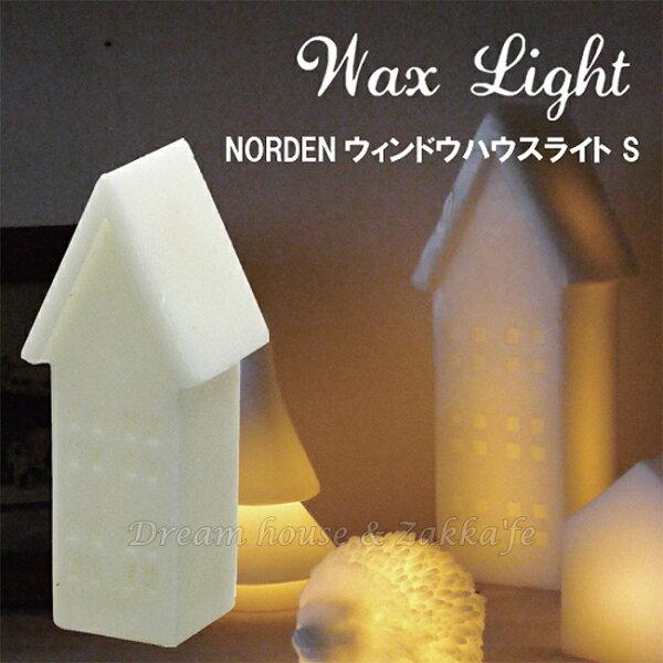 日本進口 NORDEN 屋子 造型LED燈/裝飾燈 S《 超有氣氛喔 》★ Zakka'fe ★