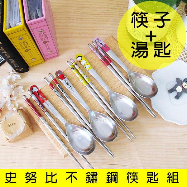 日光城。正版史努比不鏽鋼筷匙組 兩件式餐具組 筷子 湯匙 環保 無毒 Snoopy 史奴比