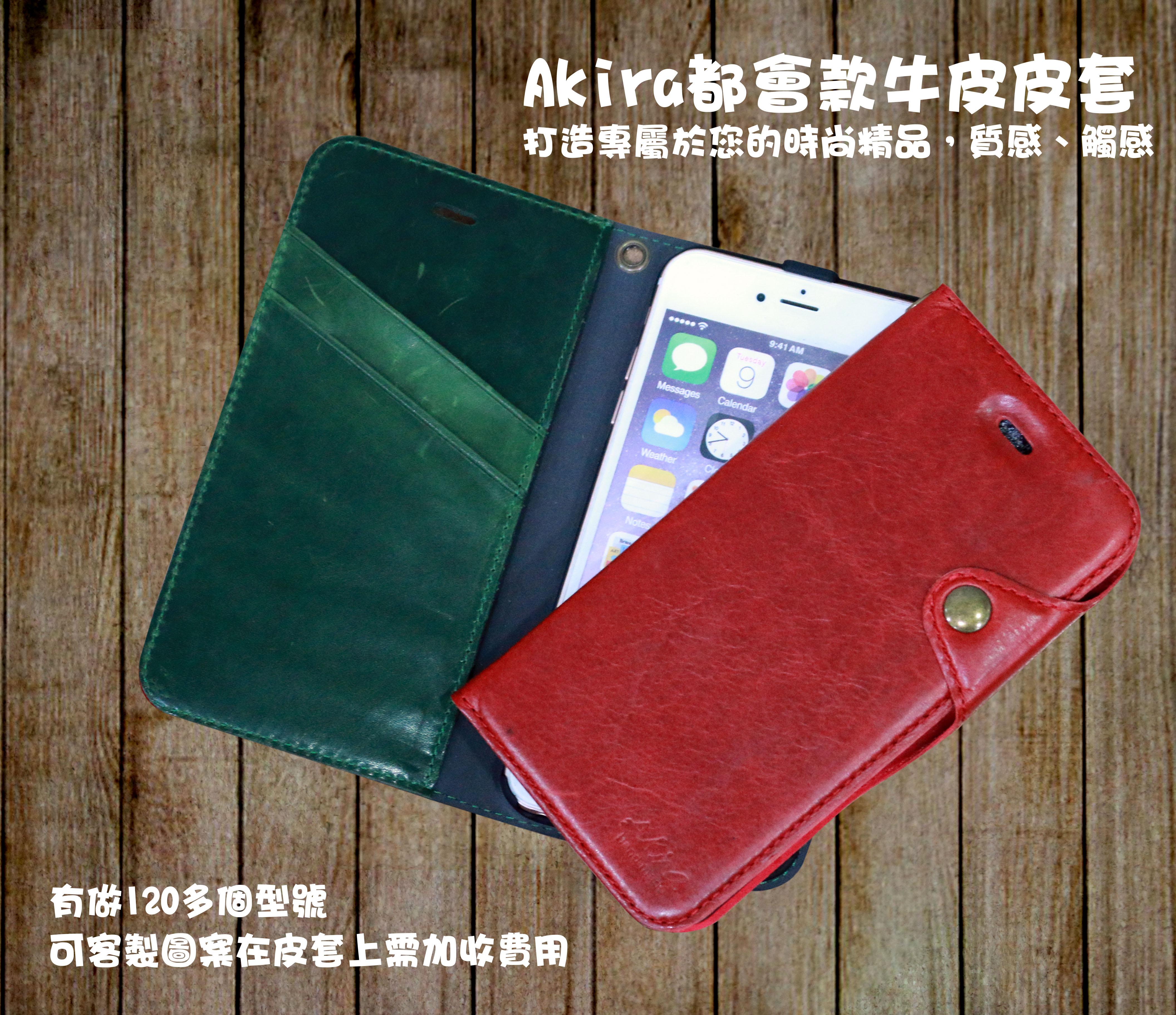 [HTC]Akira手工真皮皮套 [新款可插卡]台灣獨家特別版[D820,D826,A9,M9,M9+,EYE,D620] 0