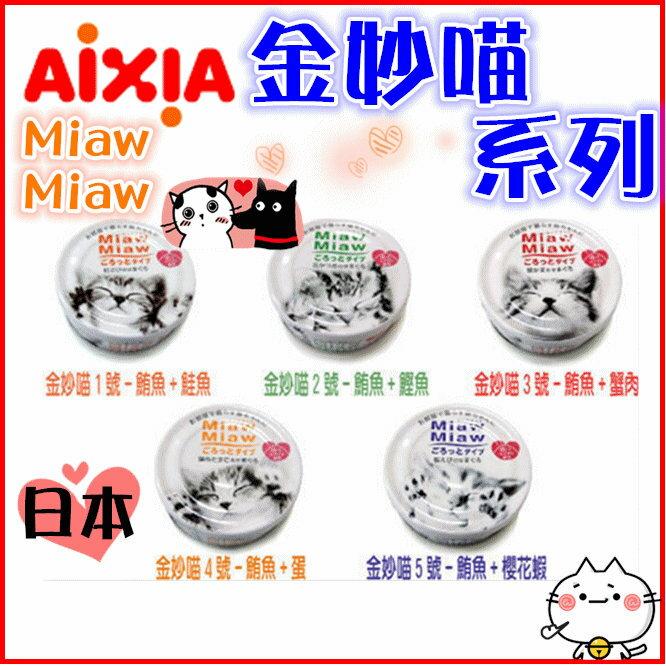 +貓狗樂園+ AIXIA愛喜雅【Miaw Miaw金妙喵。魚塊狀貓罐。80g】56元*單罐賣場 0