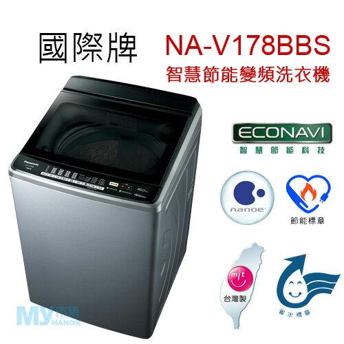 【含基本安裝】Panasonic國際牌 NA-V178BBS 16公斤智慧節能變頻洗衣機