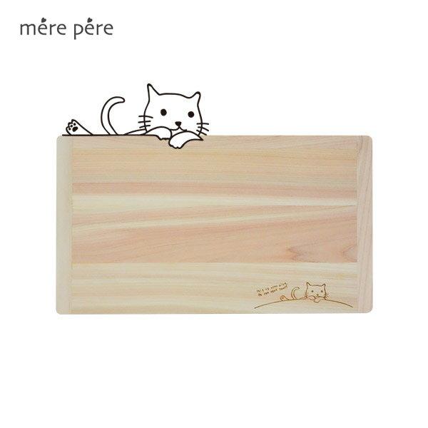 日本製 mere pere貓咪檜木砧板(小) - 限時優惠好康折扣