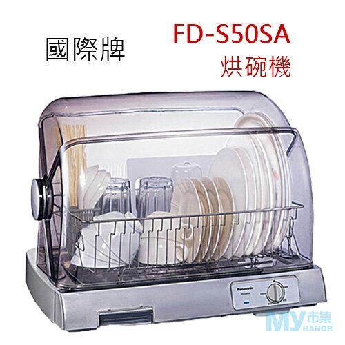 國際牌 Panasonic FD-S50SA 奈米銀抑菌烘碗機