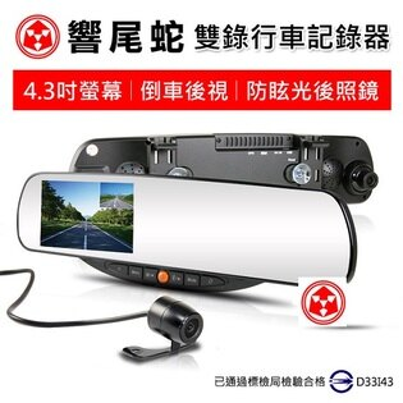【Buytake】響尾蛇 M870 三合一高清前後雙錄行車記錄器 一年保固 4.3吋顯示大螢幕