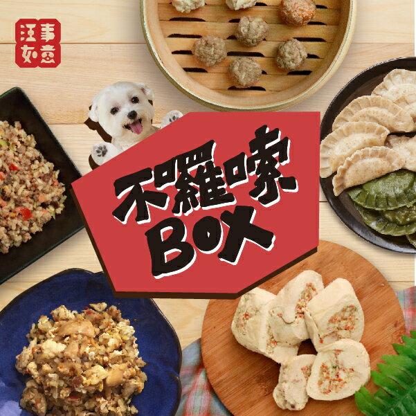 免運★寵物狗鮮食_不囉唆BOX 福箱 超值12餐 - 限時優惠好康折扣