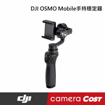 【預購】 DJI OSMO Mobile手持穩定器 公司貨 手持 手機 雲台 全景 防震 直播 縮時攝影 錄影 預計9/20出貨
