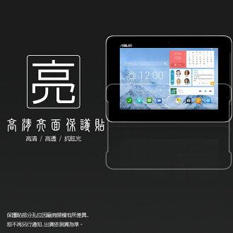 亮面螢幕保護貼 ASUS PadFone S PF500KL 9吋平板基座 保護貼