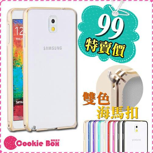 *餅乾盒子* 雙色 海馬扣 金邊 鋁框 鋁合金 手機殼 Samsung NOTE3 金屬邊框 保護框 保護殼