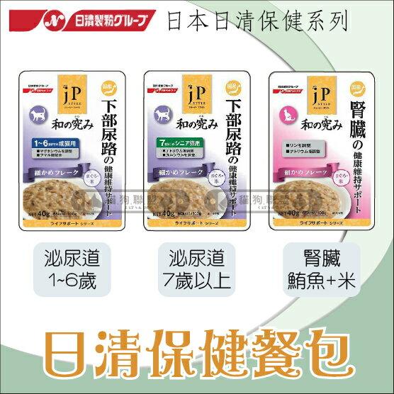 +貓狗樂園+ 日本日清【JP STYLE。保健系列貓餐包。三種口味。40g】1200元*一箱24包賣場 - 限時優惠好康折扣