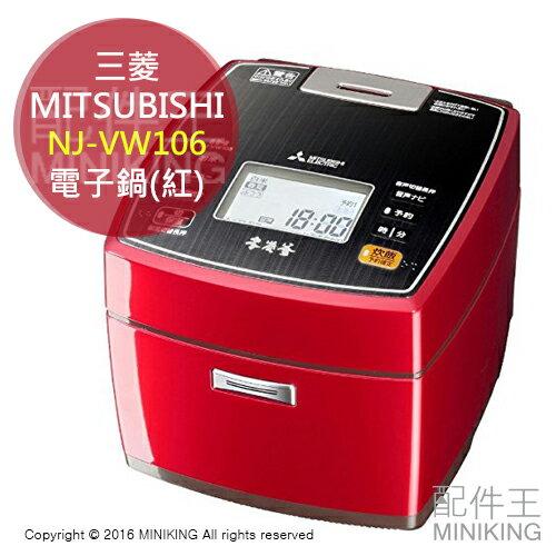 【配件王】 日本代購 一年保 MITSUBISHI 三菱 NJ-VW106 紅 電子鍋 5.5人份 蒸氣IH飯鍋