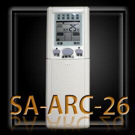 【企鵝寶寶】SA-ARC-26 (SAMPO 聲寶) 全系列變頻冷、暖氣機遙控器**本售價為單支價格**