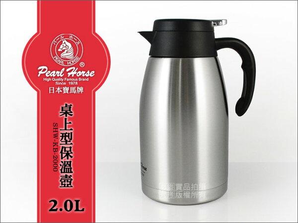 快樂屋♪寶馬牌 真空保溫水瓶 SHW-KB-2000 2000cc 2.0L 304不鏽鋼 熱水壺/咖啡壺