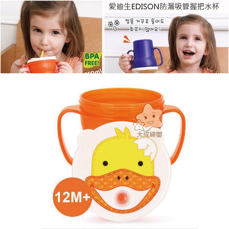 【大成婦嬰】韓國 愛迪生Edison 可愛動物防漏吸管握把水杯250ml (隨機出貨) 0