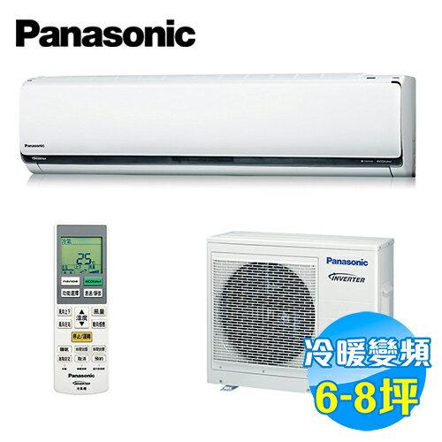 國際 Panasonic 頂級旗艦型LX高EER系列變頻一對一分離式冷氣 CS-LX50VA2 / CU-LX50VHA2