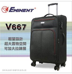 《熊熊先生》EMINENT 萬國通路 - 行李箱 旅行箱 25吋頂級輕量 2016推薦款極致輕量設計 V667