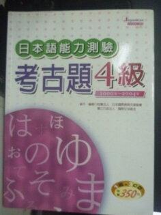 【書寶二手書T1/語言學習_WED】日本語能力測驗考古題4級2000~2004_附光碟