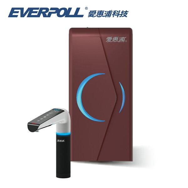 EVERPOLL愛惠浦廚下型雙溫 UV 觸控飲水 EVB-298【時尚紅】【免費到府標準安裝】