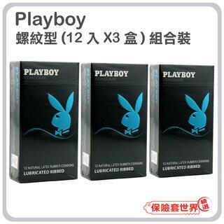 【保險套世界精選】Playboy組合.螺紋裝保險套(12入X3盒) - 限時優惠好康折扣