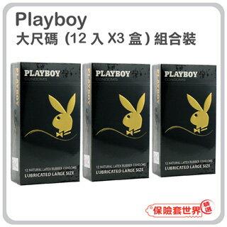 【保險套世界精選】Playboy組合.潤滑大尺碼裝保險套(12入X3盒) - 限時優惠好康折扣