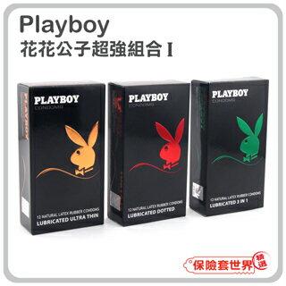 【保險套世界精選】Playboy.超強組合I保險套(12入X3盒) - 限時優惠好康折扣