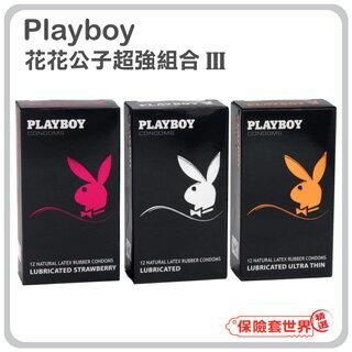 【保險套世界精選】Playboy.超強組合III保險套(12入X3盒) - 限時優惠好康折扣