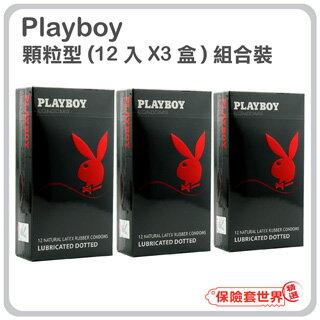 【保險套世界精選】Playboy組合.顆粒裝保險套(12入X3盒) - 限時優惠好康折扣