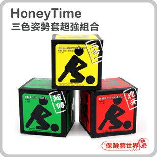 【保險套世界精選】哈妮來.三色姿勢套超強組合(12入X3盒) 0