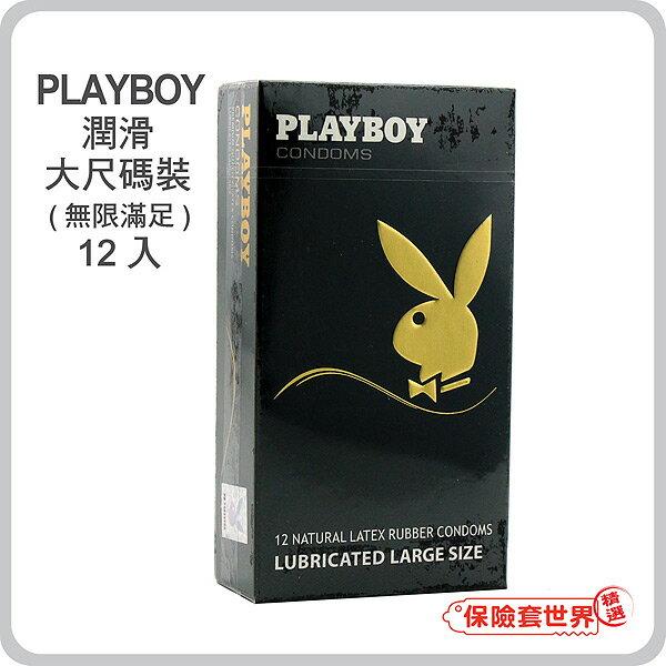 【保險套世界精選】Playboy.潤滑大尺碼裝保險套(12入) - 限時優惠好康折扣