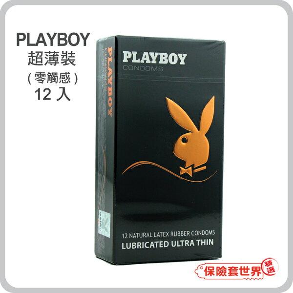 【保險套世界精選】Playboy.超薄裝保險套(12入) - 限時優惠好康折扣