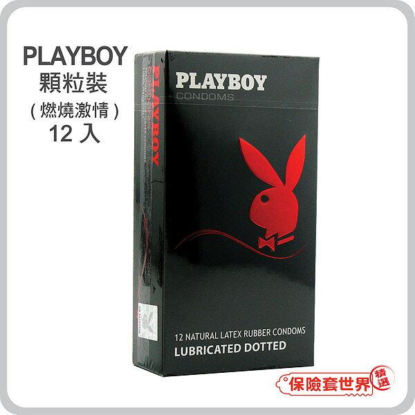 【保險套世界精選】Playboy.顆粒裝保險套(12入) - 限時優惠好康折扣