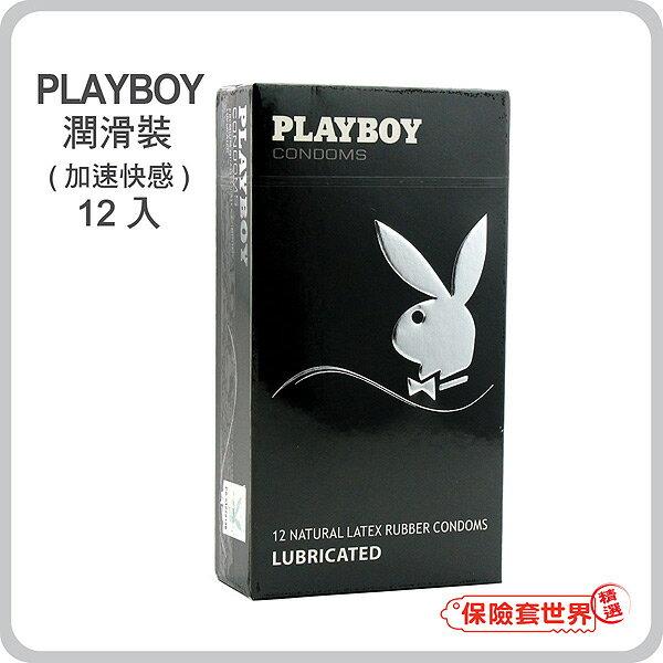 【保險套世界精選】Playboy.潤滑裝保險套(12入) - 限時優惠好康折扣