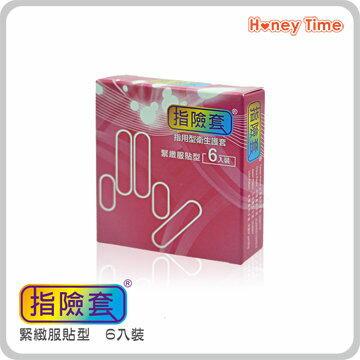 【保險套世界精選】HoneyTime.指險套(緊緻服貼型)6入裝