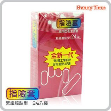 【保險套世界精選】HoneyTime.指險套(緊緻服貼型)24入裝