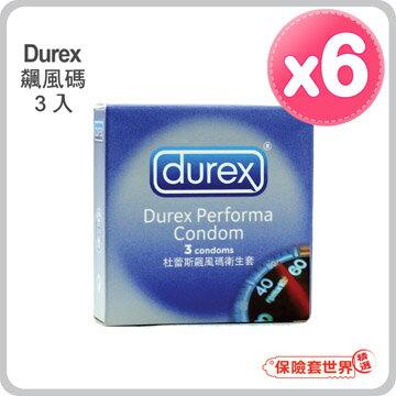 【保險套世界精選】杜蕾斯.飆風碼保險套(3入X6盒) - 限時優惠好康折扣
