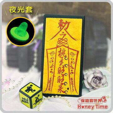 【保險套世界精選】哈妮來.夜光寶盒系列(符咒) 0
